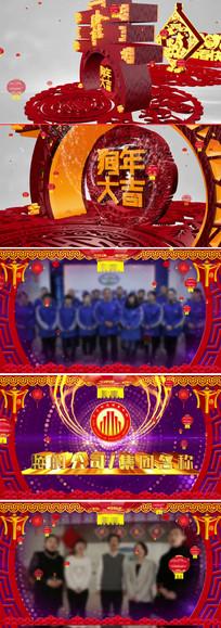 2018春节通用企业拜年片头
