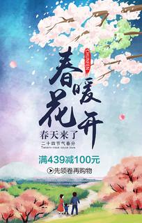 2018春天图片海报