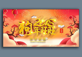 2018狗年旺旺大吉海报