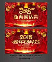 2018狗年新春茶话会舞台背景