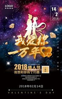 2018情人节炫彩海报