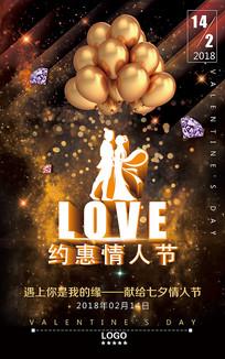 2018情人节促销海报