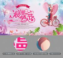 214浪漫情人节海报