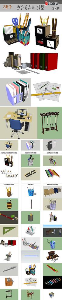 办公用品模型