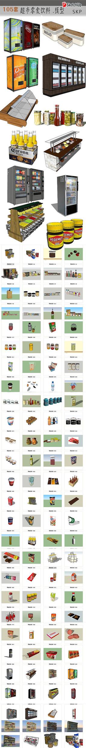 超市零食饮料模型