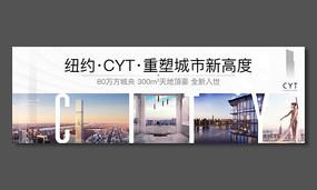 城市房地产户外广告