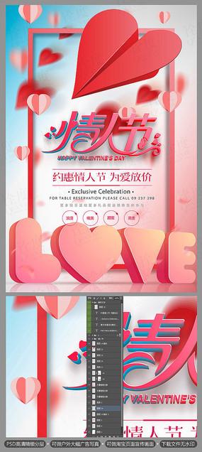 创意LOVE 214情人节海报