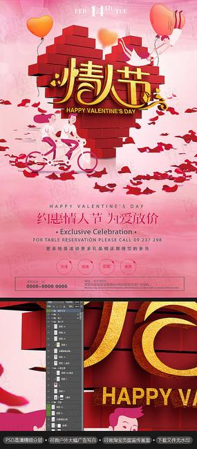 创意心形促销214情人节海报