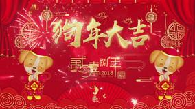 春节狗年大吉led背景视频