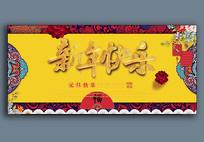 春节快乐狗年吉祥海报