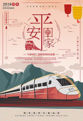 春节平安回家春运海报设计