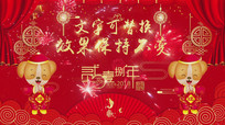 春节喜庆led背景视频aep