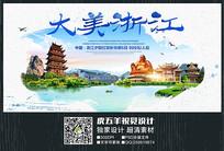 大美浙江旅游宣传海报