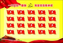 党建展板党员承诺宣传栏