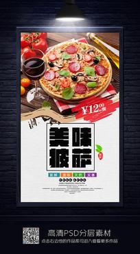 大气美味披萨海报