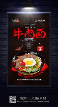 大气牛肉面宣传海报