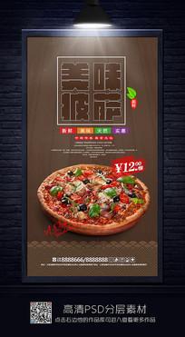 大气披萨海报