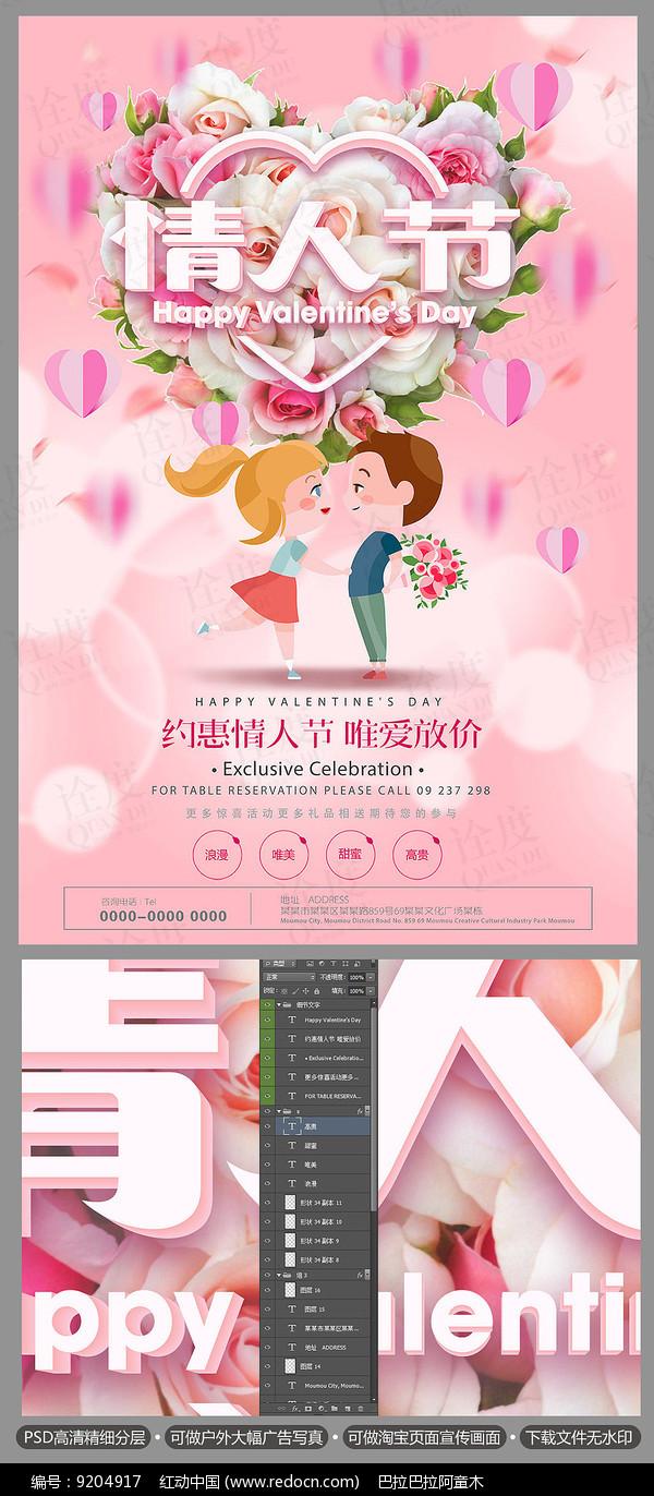 粉色简约浪漫214情人节海报图片