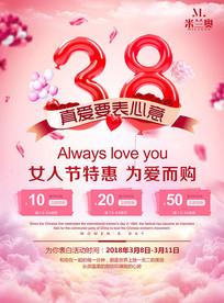 粉色清新三八节海报