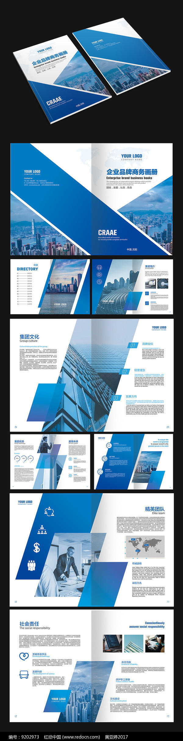 高端商务画册图片