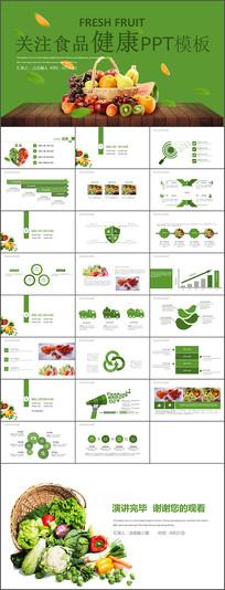 关注食品健康ppt模板