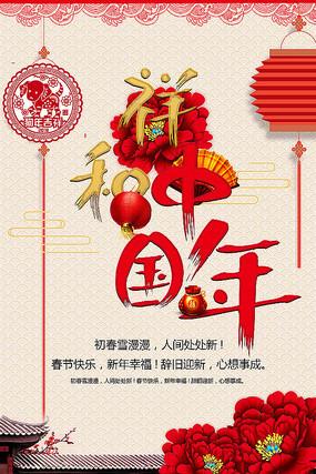 古典中国风新年psd源文件