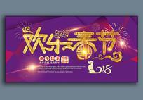 欢乐春节新年促销海报