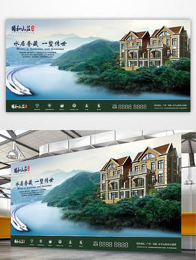 湖景别墅地产宣传海报
