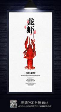 简约龙虾海报设计