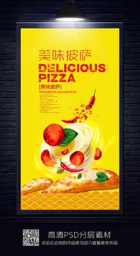 简约披萨海报设计