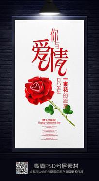简约情人节鲜花促销海报
