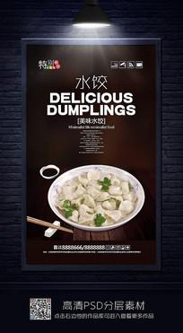 简约水饺海报