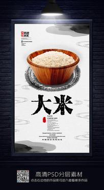 简约中国风大米海报设计
