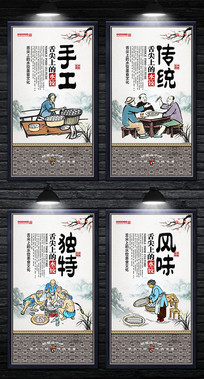 精美大气水饺店海报