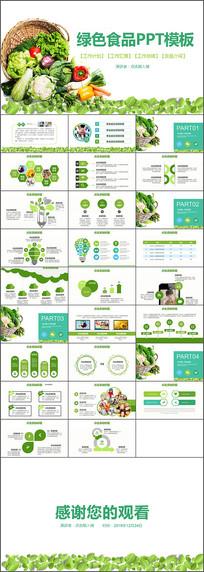 精美绿色食品ppt模板