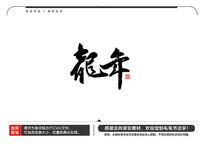 龙年毛笔书法字