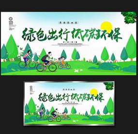 绿色出行低碳环保公益海报