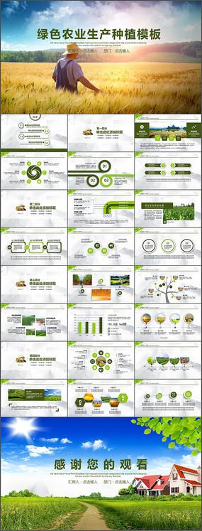 绿色农产品农业种植ppt模板