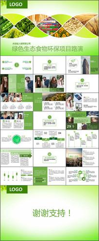 绿色生态食物ppt模板