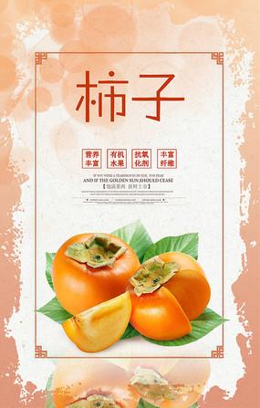 美味柿子海报