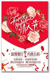 情人节餐厅宣传海报