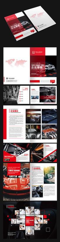 企业汽车画册