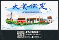 水彩保定旅游宣传海报