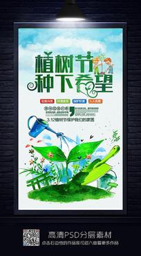 水彩风植树节海报