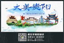 水彩贵阳旅游宣传海报