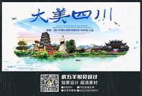 水彩四川旅游宣传海报