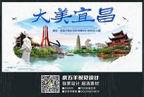 水彩宜昌旅游宣传海报