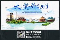 水彩郑州旅游宣传海报