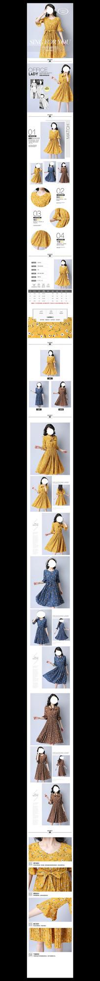 淘宝女装连衣裙上衣详情页模板