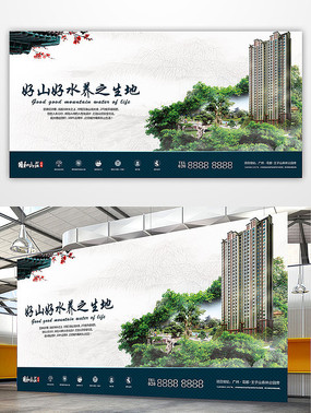 唯美景观地产宣传海报